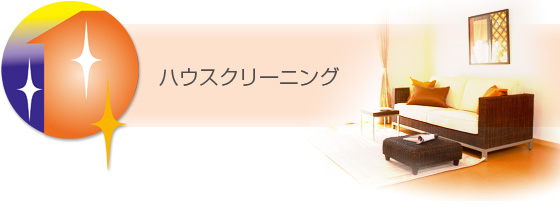 東京都(首都圏23区) ハウスクリーニング 各種工事 「ハウスクリーニング」