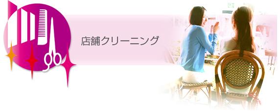 東京都(首都圏23区) ハウスクリーニング 各種工事 「店舗クリーニング」