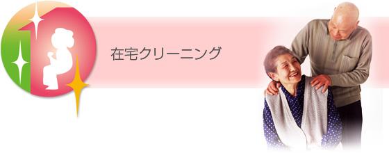 東京都(首都圏23区) ハウスクリーニング 各種工事 「在宅クリーニング」