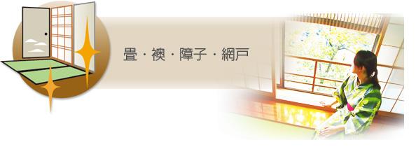 東京都(首都圏23区) ハウスクリーニング 各種工事 「畳・襖・障子・網戸」