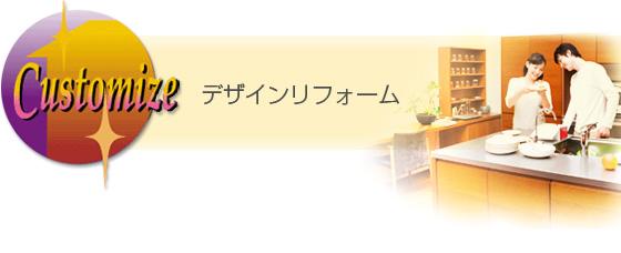 東京都(首都圏23区) ハウスクリーニング 各種工事 「デザインリフォーム」