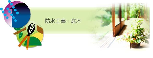 東京都(首都圏23区) ハウスクリーニング 各種工事 「防水工事・庭木」
