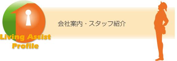 東京都(首都圏23区) ハウスクリーニング 各種工事 「会社案内・スタッフ紹介」