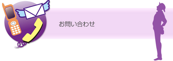 東京都(首都圏23区) ハウスクリーニング 各種工事 「お問い合わせ」